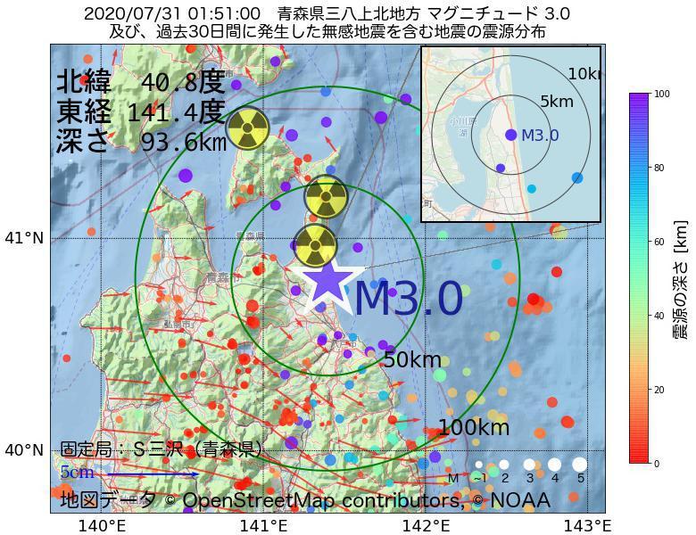 地震震源マップ:2020年07月31日 01時51分 青森県三八上北地方でM3.0の地震
