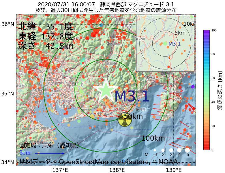 地震震源マップ:2020年07月31日 16時00分 静岡県西部でM3.1の地震