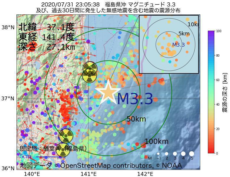地震震源マップ:2020年07月31日 23時05分 福島県沖でM3.3の地震
