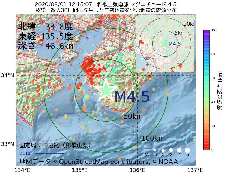 地震震源マップ:2020年08月01日 12時15分 和歌山県南部でM4.5の地震