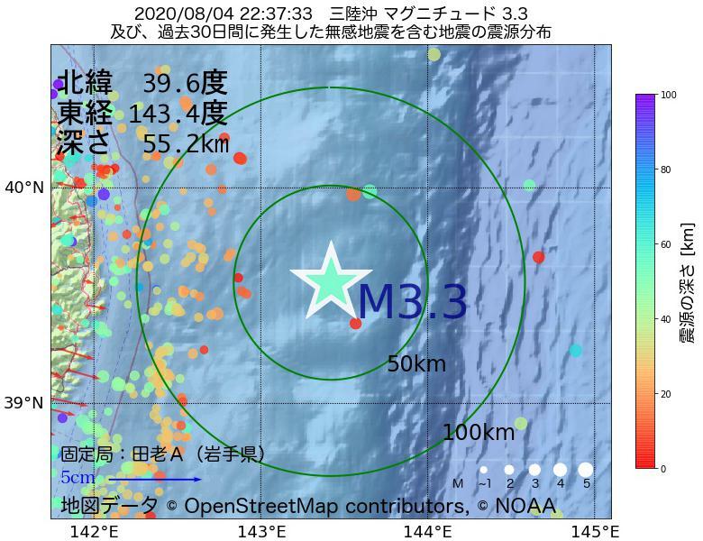 地震震源マップ:2020年08月04日 22時37分 三陸沖でM3.3の地震