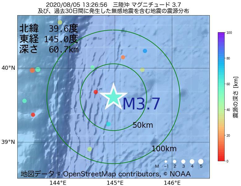 地震震源マップ:2020年08月05日 13時26分 三陸沖でM3.7の地震