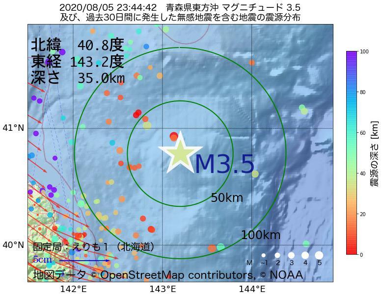 地震震源マップ:2020年08月05日 23時44分 青森県東方沖でM3.5の地震