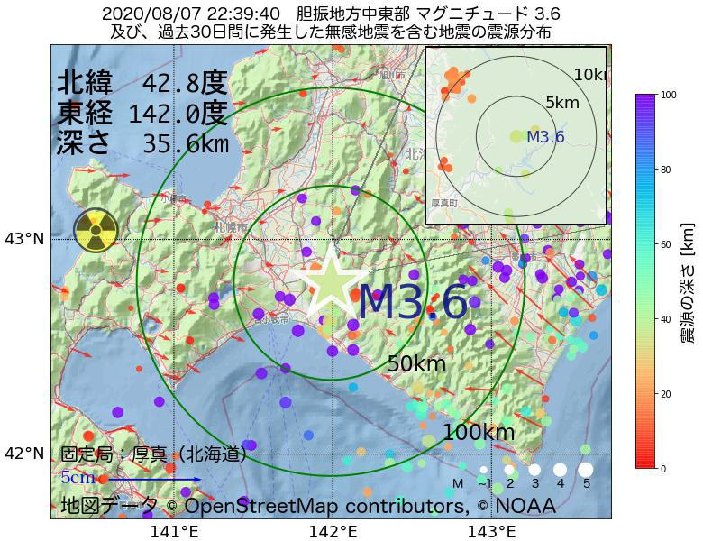 地震震源マップ:2020年08月07日 22時39分 胆振地方中東部でM3.6の地震
