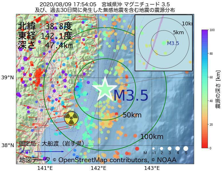 地震震源マップ:2020年08月09日 17時54分 宮城県沖でM3.5の地震