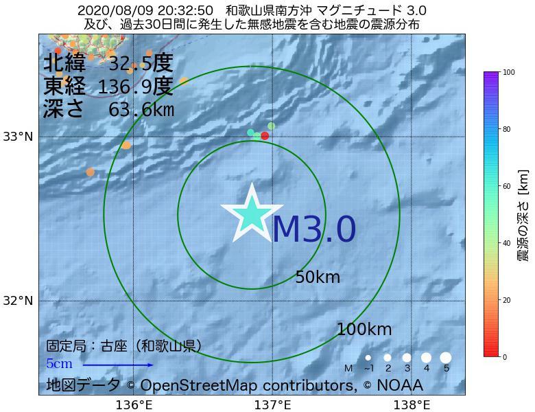 地震震源マップ:2020年08月09日 20時32分 和歌山県南方沖でM3.0の地震