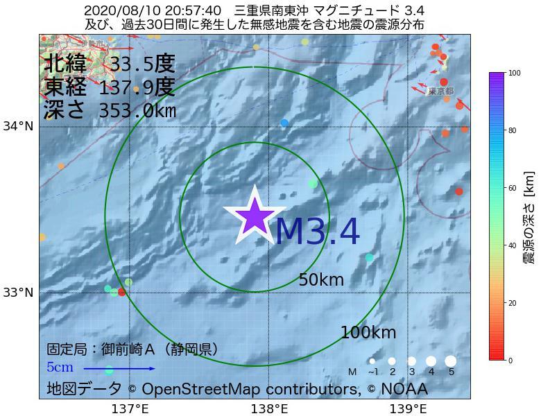地震震源マップ:2020年08月10日 20時57分 三重県南東沖でM3.4の地震