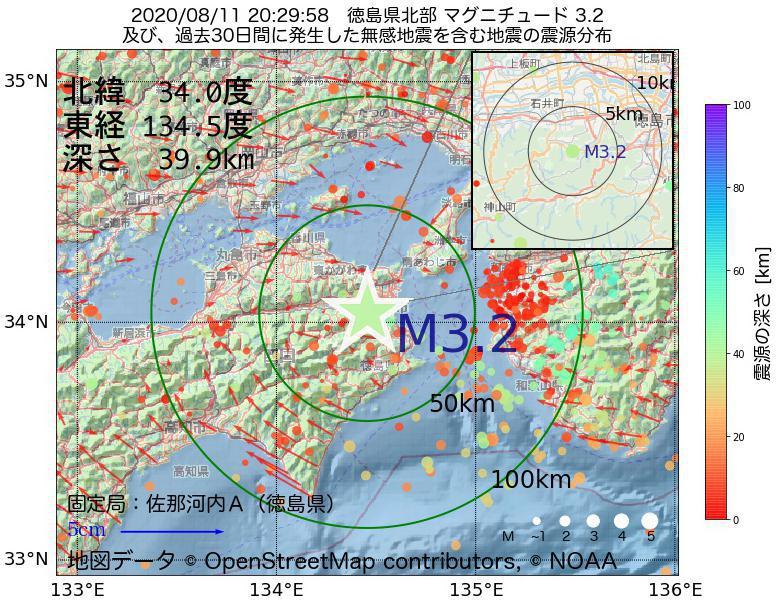 地震震源マップ:2020年08月11日 20時29分 徳島県北部でM3.2の地震