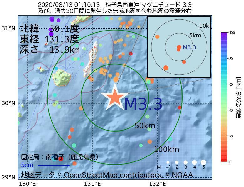 地震震源マップ:2020年08月13日 01時10分 種子島南東沖でM3.3の地震