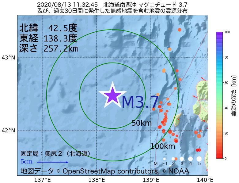 地震震源マップ:2020年08月13日 11時32分 北海道南西沖でM3.7の地震