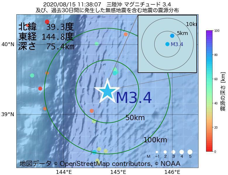 地震震源マップ:2020年08月15日 11時38分 三陸沖でM3.4の地震