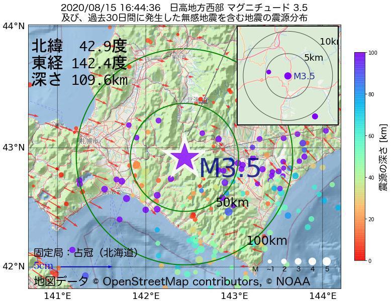 地震震源マップ:2020年08月15日 16時44分 日高地方西部でM3.5の地震