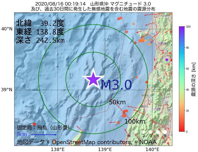 地震震源マップ:2020年08月16日 00時19分 山形県沖でM3.0の地震