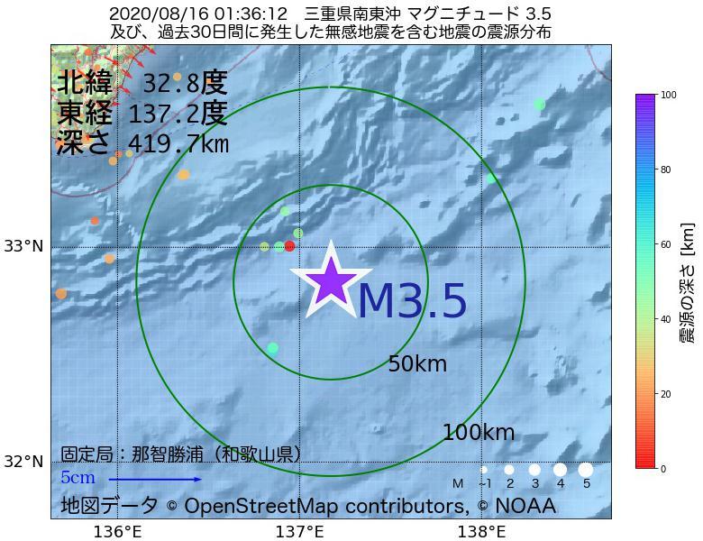 地震震源マップ:2020年08月16日 01時36分 三重県南東沖でM3.5の地震