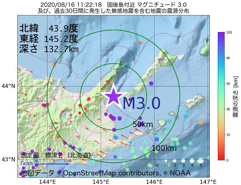 地震震源マップ:2020年08月16日 11時22分 国後島付近でM3.0の地震