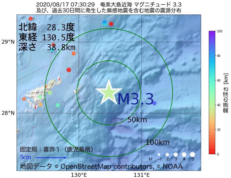 地震震源マップ:2020年08月17日 07時30分 奄美大島近海でM3.3の地震