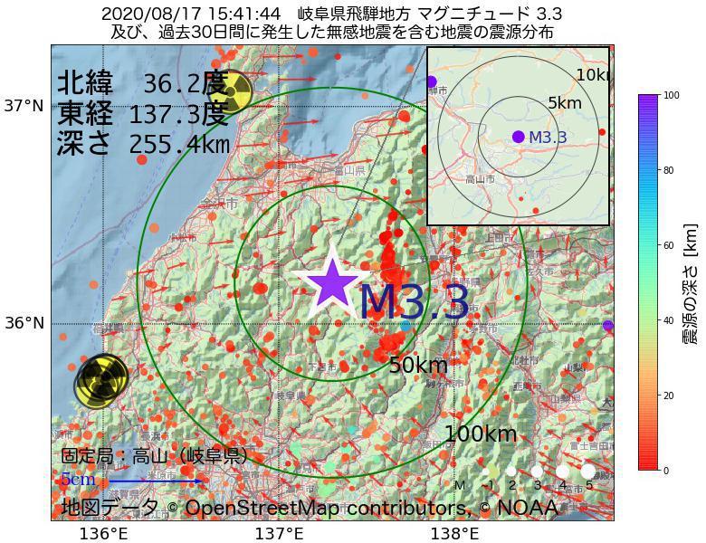 地震震源マップ:2020年08月17日 15時41分 岐阜県飛騨地方でM3.3の地震