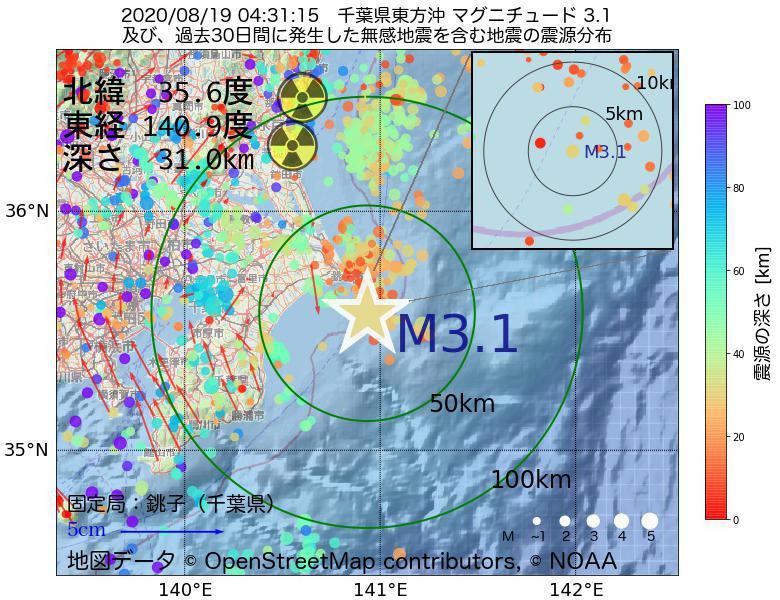 地震震源マップ:2020年08月19日 04時31分 千葉県東方沖でM3.1の地震