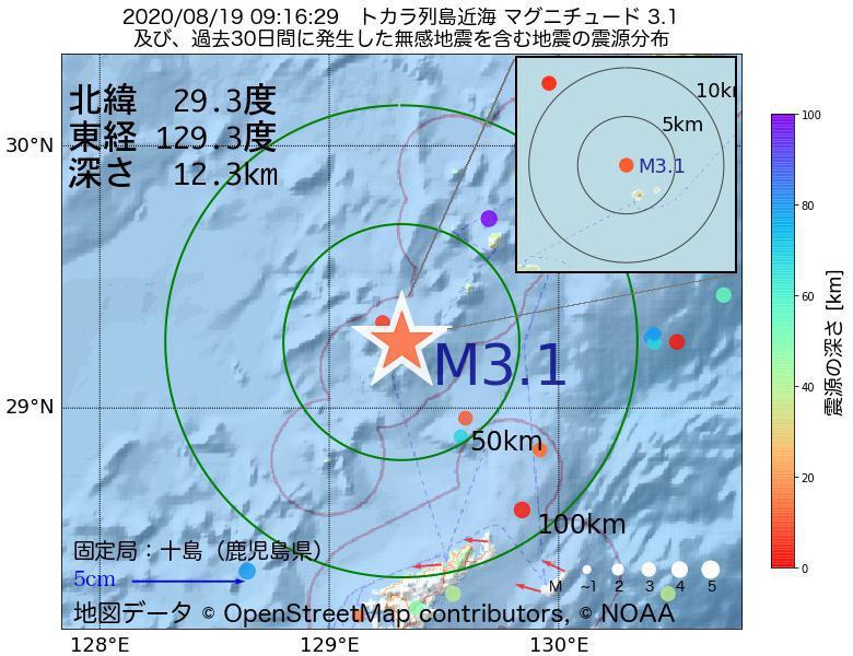 地震震源マップ:2020年08月19日 09時16分 トカラ列島近海でM3.1の地震
