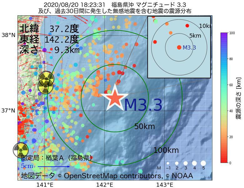 地震震源マップ:2020年08月20日 18時23分 福島県沖でM3.3の地震
