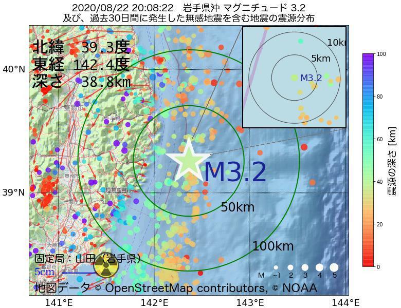 地震震源マップ:2020年08月22日 20時08分 岩手県沖でM3.2の地震