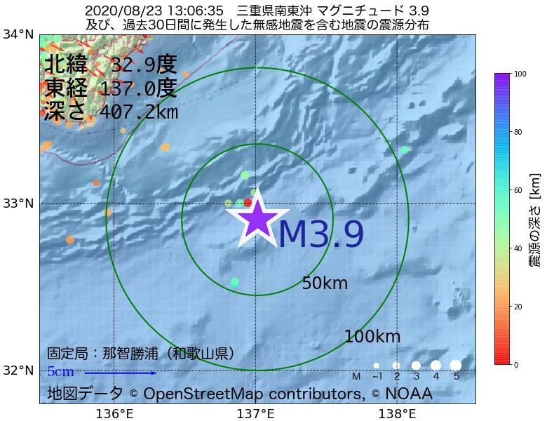 地震震源マップ:2020年08月23日 13時06分 三重県南東沖でM3.9の地震