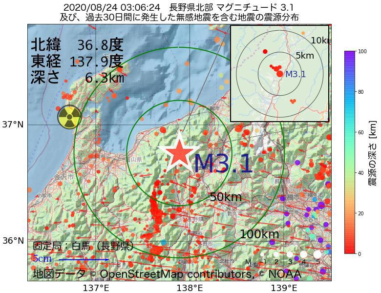 地震震源マップ:2020年08月24日 03時06分 長野県北部でM3.1の地震