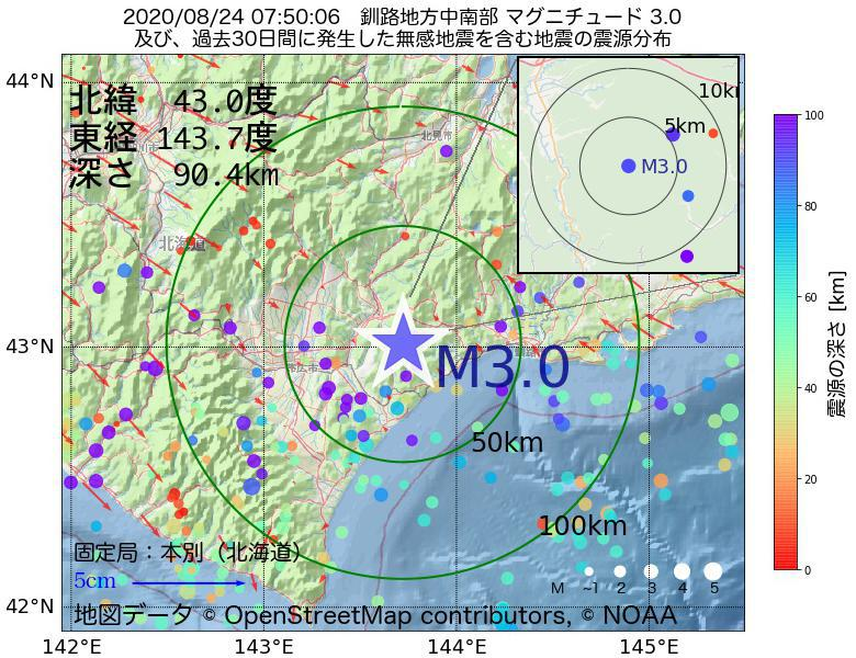 地震震源マップ:2020年08月24日 07時50分 釧路地方中南部でM3.0の地震