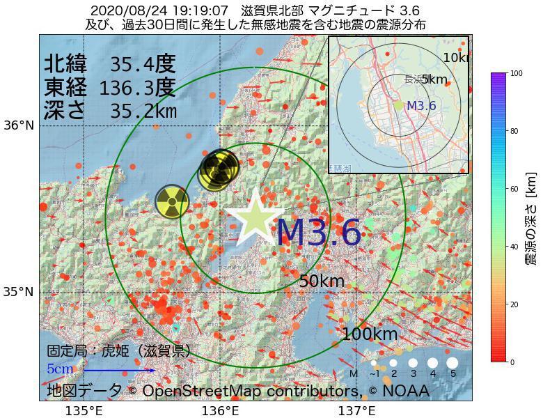 地震震源マップ:2020年08月24日 19時19分 滋賀県北部でM3.6の地震