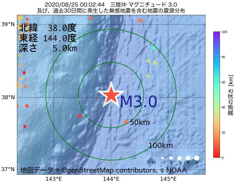 地震震源マップ:2020年08月25日 00時02分 三陸沖でM3.0の地震