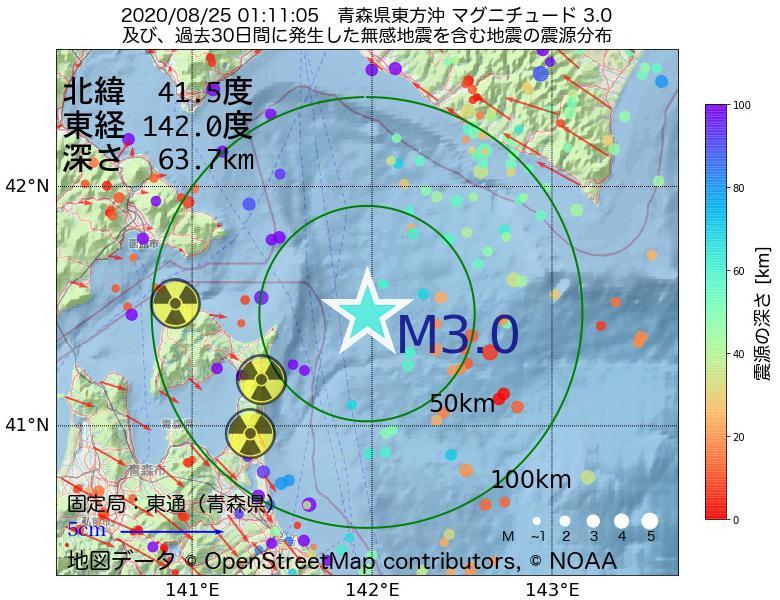 地震震源マップ:2020年08月25日 01時11分 青森県東方沖でM3.0の地震