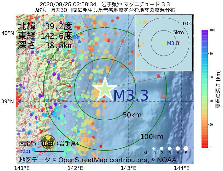 地震震源マップ:2020年08月25日 02時58分 岩手県沖でM3.3の地震
