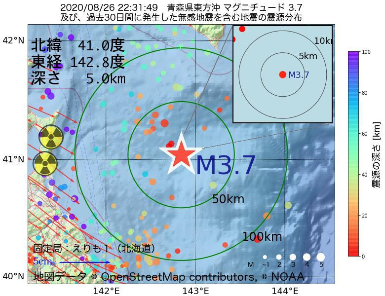 地震震源マップ:2020年08月26日 22時31分 青森県東方沖でM3.7の地震