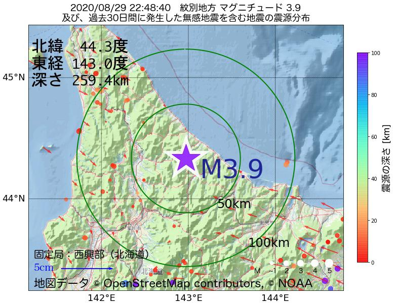 地震震源マップ:2020年08月29日 22時48分 紋別地方でM3.9の地震