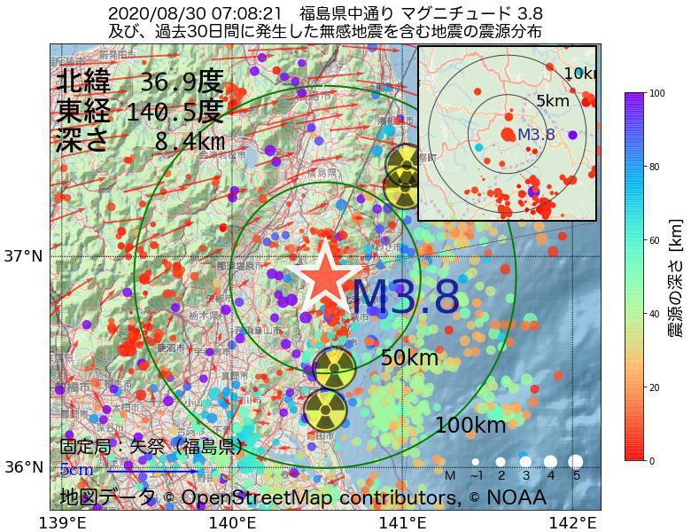 地震震源マップ:2020年08月30日 07時08分 福島県中通りでM3.8の地震