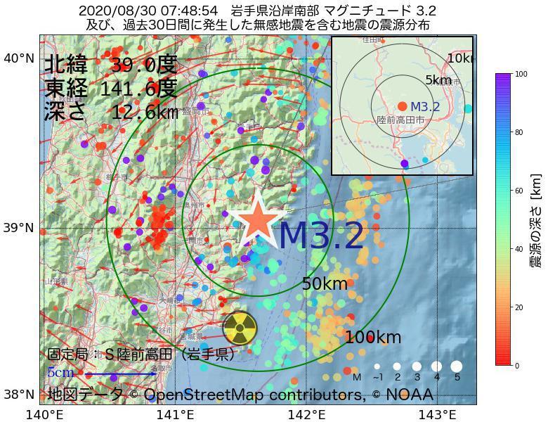 地震震源マップ:2020年08月30日 07時48分 岩手県沿岸南部でM3.2の地震