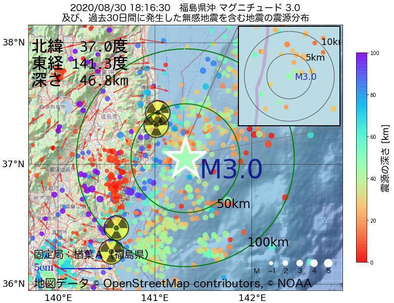 地震震源マップ:2020年08月30日 18時16分 福島県沖でM3.0の地震