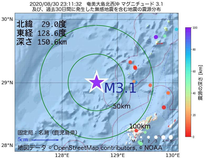 地震震源マップ:2020年08月30日 23時11分 奄美大島北西沖でM3.1の地震