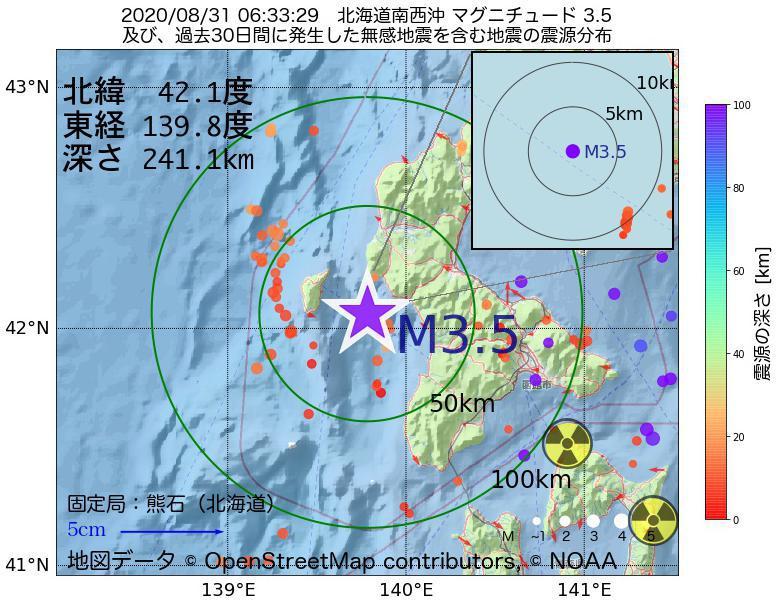 地震震源マップ:2020年08月31日 06時33分 北海道南西沖でM3.5の地震