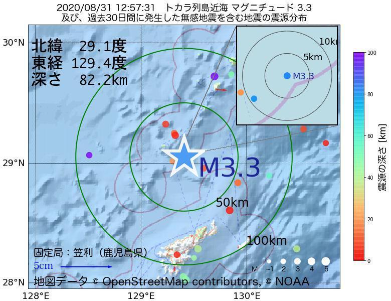 地震震源マップ:2020年08月31日 12時57分 トカラ列島近海でM3.3の地震