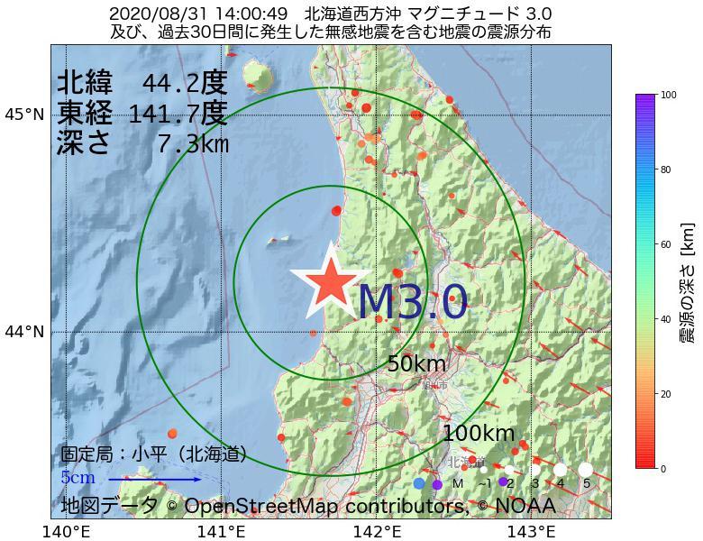 地震震源マップ:2020年08月31日 14時00分 北海道西方沖でM3.0の地震
