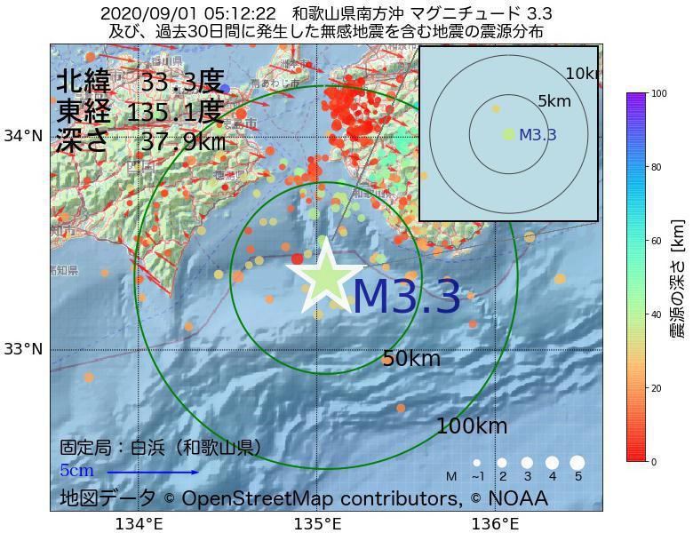 地震震源マップ:2020年09月01日 05時12分 和歌山県南方沖でM3.3の地震