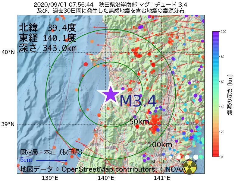 地震震源マップ:2020年09月01日 07時56分 秋田県沿岸南部でM3.4の地震