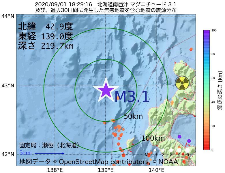 地震震源マップ:2020年09月01日 18時29分 北海道南西沖でM3.1の地震