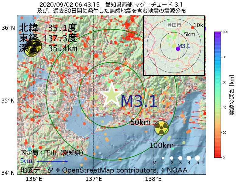 地震震源マップ:2020年09月02日 06時43分 愛知県西部でM3.1の地震