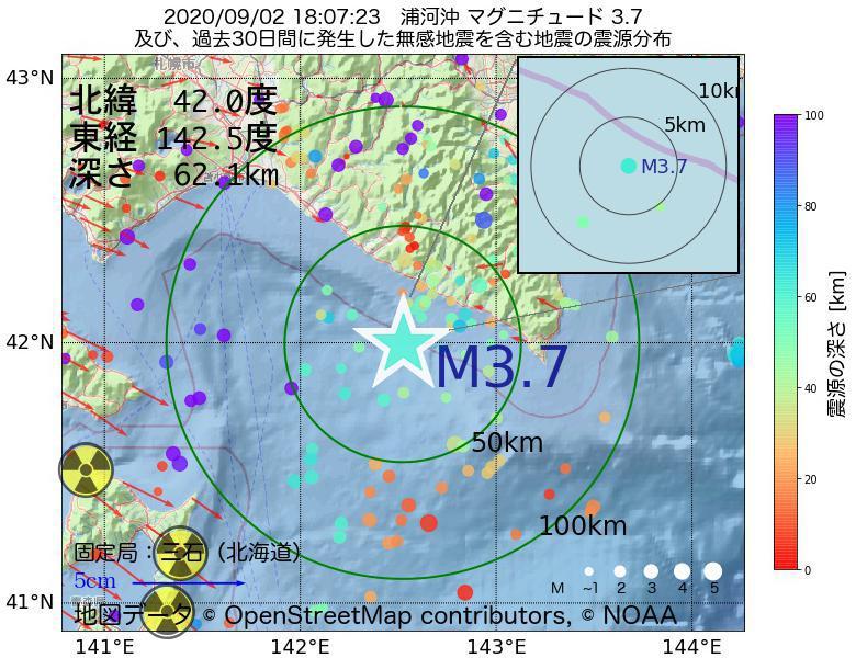 地震震源マップ:2020年09月02日 18時07分 浦河沖でM3.7の地震