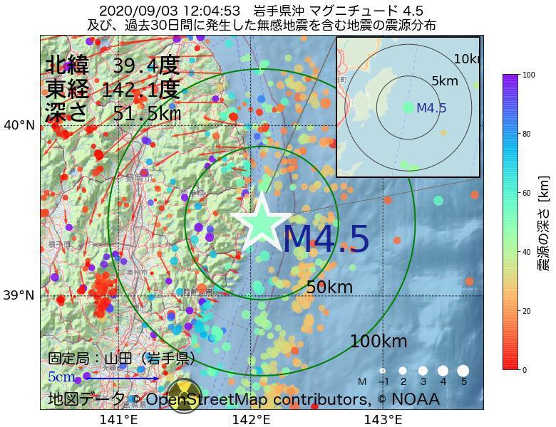 地震震源マップ:2020年09月03日 12時04分 岩手県沖でM4.5の地震