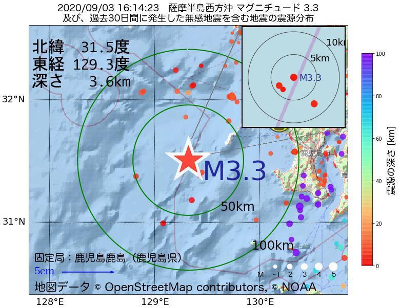 地震震源マップ:2020年09月03日 16時14分 薩摩半島西方沖でM3.3の地震