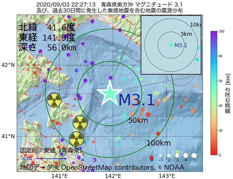 地震震源マップ:2020年09月03日 22時27分 青森県東方沖でM3.1の地震