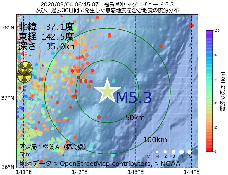 地震震源マップ:2020年09月04日 06時45分 福島県沖でM5.3の地震